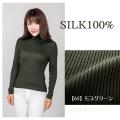 【シルク100%】リブ編【タートルネックセーター改良タイプ】モスグリーン【65】