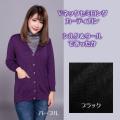 シルク&ウール暖か【Vネックセミロング】カーディガン・パープル・ブラック