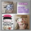 天然シルク 目の保護と安眠に シルクアイマスク