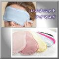 ■天然シルク 目の保護と安眠に 肌触りの良いニットシルクアイマスク
