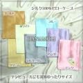 ■テンピュールにも使えるゆったりサイズ【シルクサテン19匁 エステピローケース】【7色】ファスナーの無い合わせ式