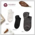 【匂わない】高級絹紡糸使用・紳士スニーカーソックス【ムレを防ぎ快適な履き心地】30%OFF