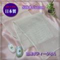■【日本製】シルク&コットン素肌に安心の【絹浴用ボディータオル】【お試し価格】