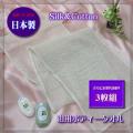 【お得な3枚セット】★【日本製】シルク&コットン素肌に安心の【絹浴用ボディータオル】【お試し価格】