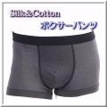 ■天然繊維の爽やかさ【シルクコットン・ボクサーパンツ】ウエストゴムは日本製【さらにお得な3枚セット】