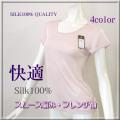 ★【SALE】ライトピンク【快適スムース編み】シルクフレンチ袖【人気定番商品を40%OFF】