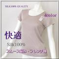 ★【SALE】ライトモカ【快適スムース編み】シルクフレンチ袖【人気定番商品を40%OFF】