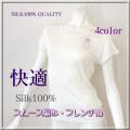 ★【SALE】オフホワイト【快適スムース編み】シルクフレンチ袖【人気定番商品を40%OFF】