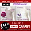 【受賞記念】★【訳あり】【快適スムース編み】シルクフレンチ袖【人気定番商品を40%OFF】