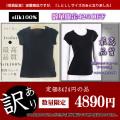 【受賞記念】強撚シルク厚地スムース フレンチ袖【お試し価格】3サイズ在庫限り