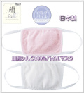 ■日本製 肌側シルク100%パイル素材おやすみマスク【就寝時や飛行機で】