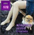 【さらにお得な3足組】シルク&セラミック★ひざ上ロングソックス  W暖か【58%OFF】ベージュ