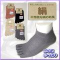 新発売 履き口ゆったり 婦人用シルク【5本指】くつ下(日本製)