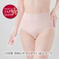 ■【日本製】シルク【厚め】ハイウエストショーツ■深めで腰周りをサポート■【温活アイテム】
