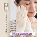 【未精錬でセリシンたっぷり】手肌潤う【メッシュ手袋】京都西陣日本製・セリシンを残した特殊製法