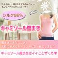 ■感謝祭で【半額以下】シルクキャミソール腹巻はいいことずくめ【絹98%高混率】★日本製・ピンク数量限定