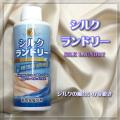 シルク ランドリー 絹用家庭洗剤
