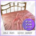 正絹 シルクサテン19匁シーツ 至福の眠り ダブル・ピンク