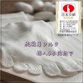 ■【純国産絹】シルクレディース5本指ソックス 23cm  桐箱入り 【特別な方への贈り物に】