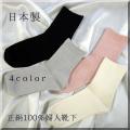 正絹100%【先丸リブ織】婦人シルク靴下・22〜24cm日本製