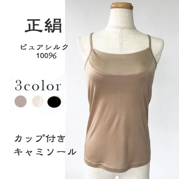 【改良タイプ】より綺麗なデコルテライン【正絹】高級ピュアシルク100%【カップ付きキャミソール】3色