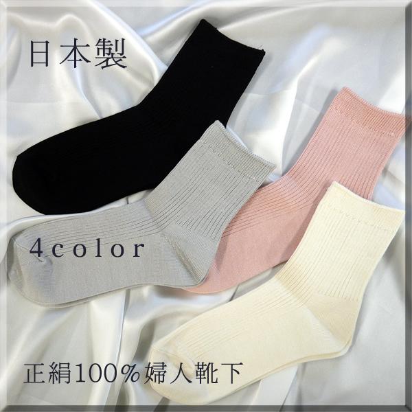 【先丸リブ織】婦人シルク靴下・日本製【お得な同色3足組】