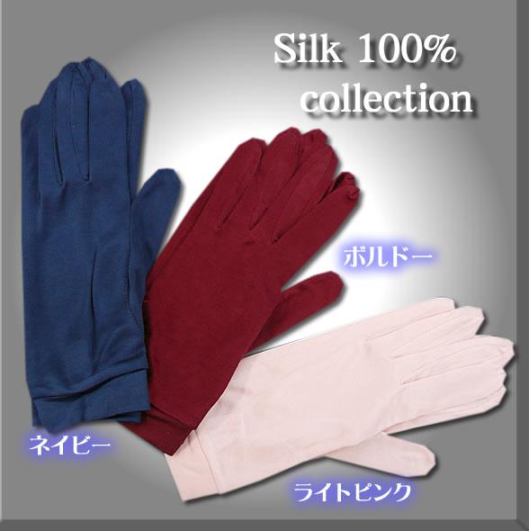 【新ベージュ半年ぶり入荷しました】シルク100% 優しい絹手袋 おやすみ手袋にも