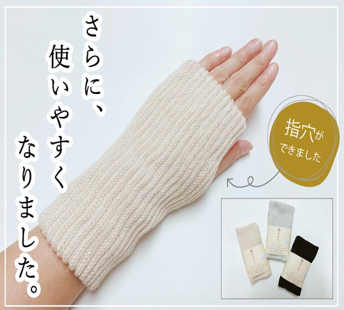 ★絹糸屋さんの【はずすに、しのびない】肌シルク100%手首ウォーマー【冷え取り習慣】厚めふわもこタイプ・日本製