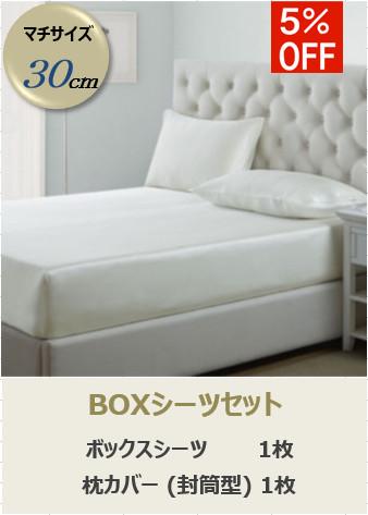 【6サイズ】ボックスシーツセット|19匁|シルク100%