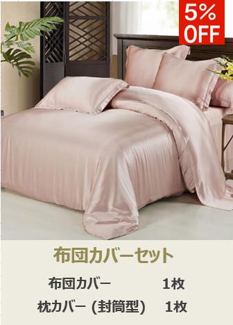 【6サイズ】布団カバーセット|19匁|シルク100%