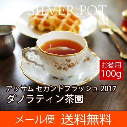 【送料無料】[紅茶]<お徳用パック>アッサム・セカンドフラッシュ2017年ダフラティン茶園FTGFOP(clonal)(100g)