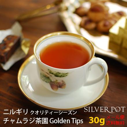ニルギリ・チャムラジ茶園Golden Tips