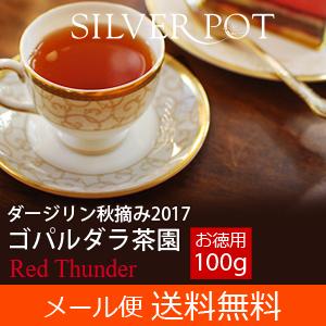 【送料無料】[お徳用パック]ダージリン・オータムナル2017年ゴパルダラ茶園FTGFOP1(Clonal)Red Thunder(100g)