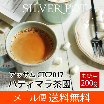 【送料無料】[紅茶]アッサムCTC2017年ハティマラ茶園200gお徳用パック