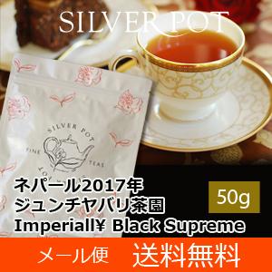 ネパール・ジュンチヤバリ茶園2017年ImperialBlackSupreme