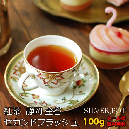 国産紅茶 静岡 金谷 井村園