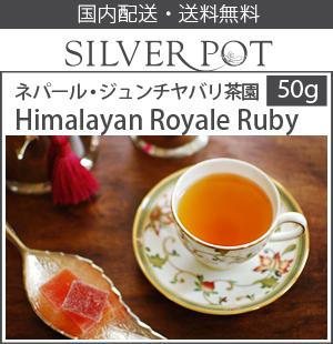 ネパール・ファーストフラッシュ2017年ジュンチヤバリ茶園Himalayan Royale Ruby