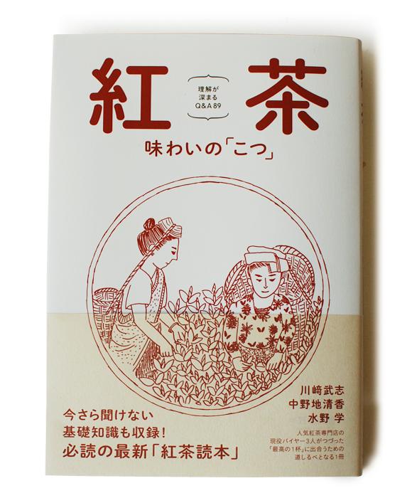 [書籍]紅茶味わいの「こつ」 理解が深まるQ&A 89 / 柴田書店