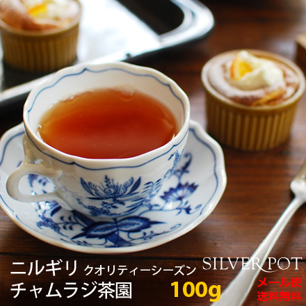 ニルギリ・チャムラジ茶園