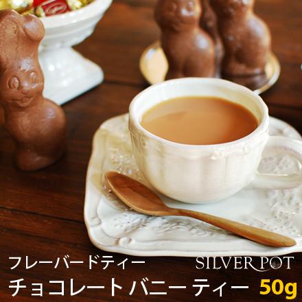 チョコレートバニー
