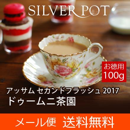 【送料無料】[紅茶・お徳用パック]アッサム・セカンドフラッシュ2017年ドゥームニ茶園SFTGFOP1 clonal(100g)