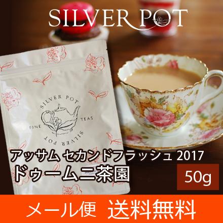 【送料無料】[紅茶]アッサム・セカンドフラッシュ2017年ドゥームニ茶園SFTGFOP1 clonal(50g)