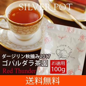 ダージリン・オータムナル・ゴパルダラ茶園
