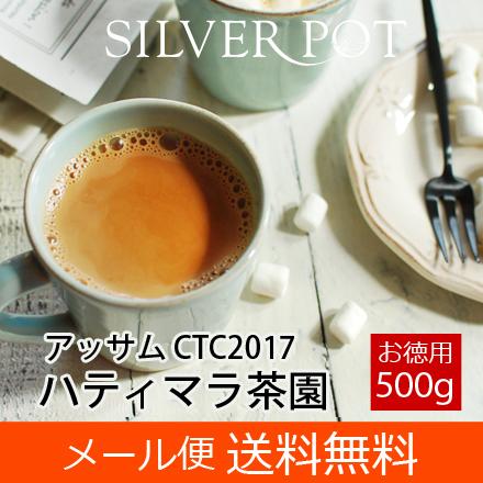 【送料無料】[紅茶]アッサムCTC2017年ハティマラ茶園500gお徳用パック