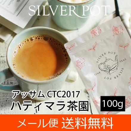 【送料無料】[紅茶]アッサムCTC2017年ハティマラ茶園100g