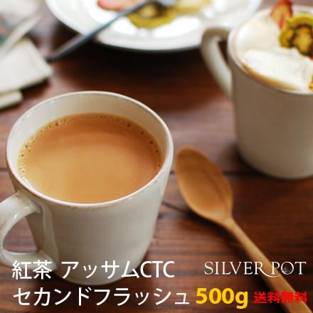 ★紅茶 アッサムCTC セカンドフラッシュ 2018年 ハティマラ茶園 500g お徳用パック 送料無料