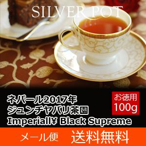 ネパール・ジュンチヤバリ茶園ImperialBlackSupreme