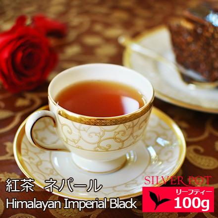 ネパール ジュンチヤバリ茶園インペリアルブラック