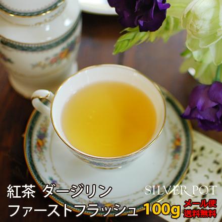 【国内配送・送料無料】[紅茶・お徳用パック]ダージリン・ファーストフラッシュ2018年ジャンパナ茶園 Wonder Clonal(100g)