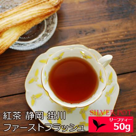 国産紅茶 静岡 掛川 くらさわ